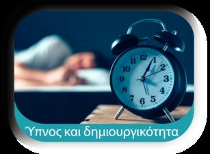 Ύπνος και δημιουργικότητα