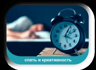 спать и креативность