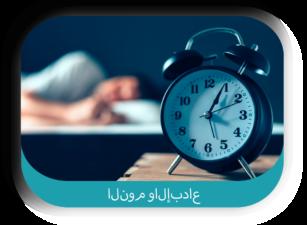 النوم والإبداع